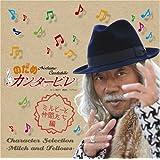 のだめカンタービレ キャラクター・セレクション ミルヒーと仲間たち編