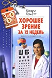 Better Vision Now. Improve Your Sight with the Renowned Bates Method / Horoshee zrenie za 12 nedel. Bystro i navsegda (In Russian)