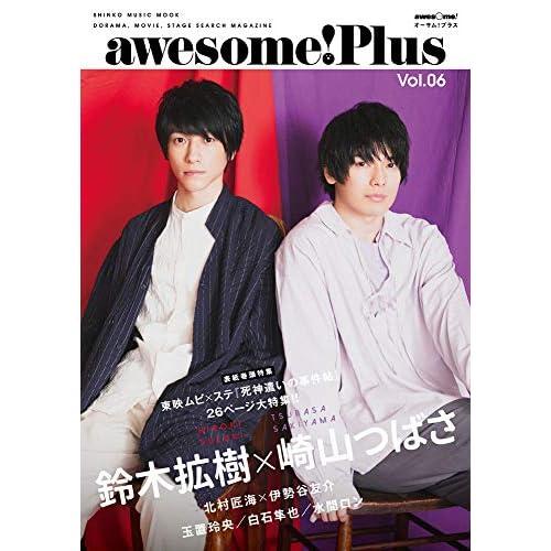 awesome! Plus Vol.06 表紙画像
