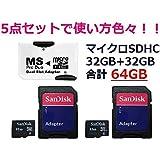 GetShopオリジナルセット SanDisk メモリースティック pro duo 64GB セット 【SanDisk 32GB microSDHCカード×2個+メモリースティックProDuo 変換アダプタ】PSP対応 [並行輸入品]