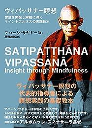 ヴィパッサナー瞑想: 智慧を開発し解脱に導くマインドフルネスの実践教本 (サンガ文庫)の書影