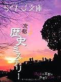 京都歴史ミステリー (らくたび文庫)