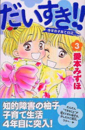 だいすき!! ゆずの子育て日記(3) (講談社コミックスビーラブ (1199巻))
