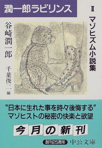 潤一郎ラビリンス〈2〉マゾヒズム小説集 (中公文庫)