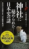 神社に秘められた日本史の謎 (歴史新書)