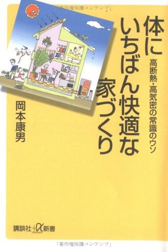 The body home building most comfortable (Kodansha plus a Books) (2004) ISBN: 4062722798 [Japanese Import]