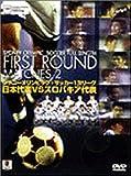 シドニーオリンピック・サッカー1次リーグ:日本代表vsスロバキア代表 [DVD]