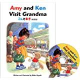 こんとあき (英語版) ―Amy and Ken Visit Grandma (with CD)