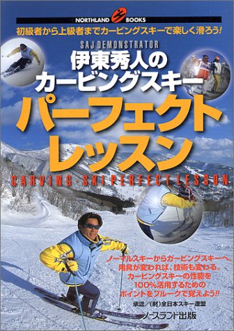 Perfect carving ski lessons Hideto Ito (NORTHLAND BOOKS) (2000) ISBN: 4890821449 [Japanese Import]