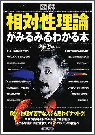[佐藤勝彦] 図解 相対性理論がみるみるわかる本
