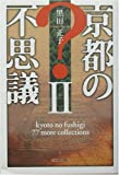 京都の不思議〈2〉