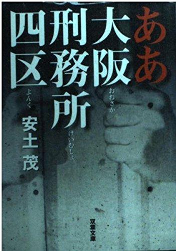 ああ大阪刑務所四区 (双葉文庫)