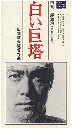 Amazon.co.jp: 白い巨塔 [VHS]:...