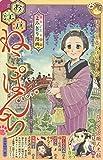 お江戸ねこぱんち 藤まつり編 (にゃんCOMI廉価版コミック)