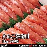 北海道から海鮮グルメお取り寄せ!!減塩甘塩造りたら子業務用1kg(1本物)
