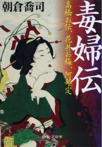 毒婦伝 - 高橋お伝、花井お梅、阿部定 (中公文庫)