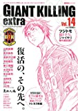 Giant Killing departure football entertainment magazine GIANT KILLING extra Vol.14 (Kodansha MOOK) ISBN: 4063897656 (2013) [Japanese Import]