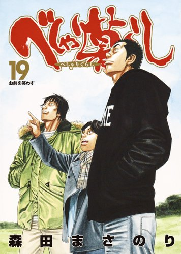 べしゃり暮らし 19 (ヤングジャンプコミックス)