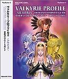 ヴァルキリープロファイル2 -シルメリア- 公式コンプリートガイド (SE-MOOK)