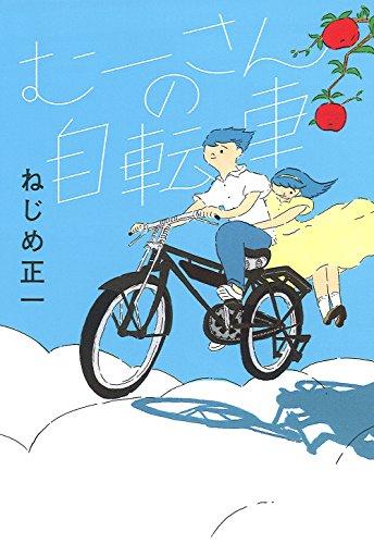 むーさんの自転車 / ねじめ正一の商品画像