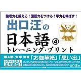 出口汪の日本語トレーニング・プリント 4: 太宰治編「お伽草紙」「思い出」