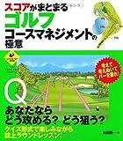 スコアがまとまるゴルフコースマネジメントの極意 (SPORTS LEVEL UP BOOK)