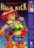 DVD : Ayane's High Kick