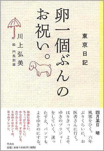 東京日記 卵一個ぶんのお祝い。 ...