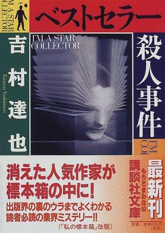 ベストセラー殺人事件 (講談社文庫)