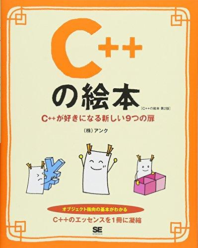 C++の絵本 第2版 C++が好きになる新しい9つの扉