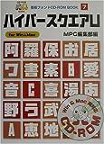 ハイパースクエアU (MPC看板フォントCD‐ROMブックシリーズ)