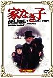 家なき子 [DVD]