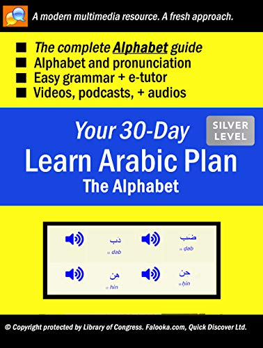 Your 30-Day Learn Arabic Plan (THE ALPHABET), Silver: Line-by-line Audios MP3 + e-Tutor by Falooka (14 booklet series Book 1) ()
