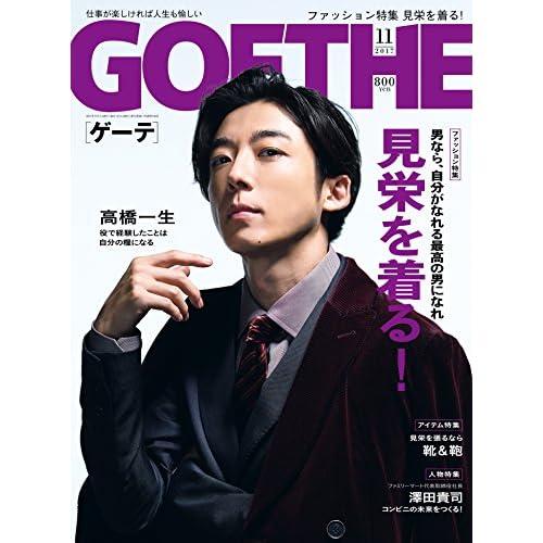 GOETHE 2017年11月号 表紙画像
