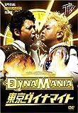 東京ダイナマイト単独ライブ DYNAMANIA [DVD]