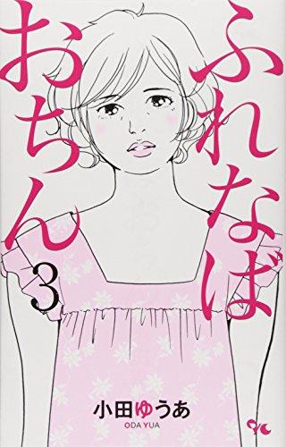 ふれなばおちん 3 (オフィスユーコミックス)