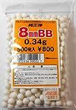 8mmBB弾 0.34g 500発入 【マルシン工業】