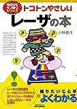 トコトンやさしいレーザの本 (B&Tブックス―今日からモノ知りシリーズ)