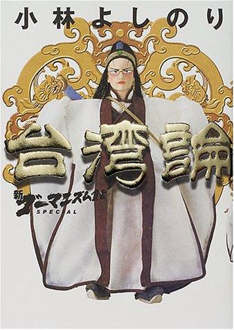 新・ゴーマニズム宣言SPECIAL 台湾論