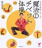 魔法のチベット体操―ヨガの原型(ルーツ) (セレクトBOOKS)