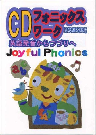 CDフォニックスワーク―英語発音からつづりへ (CDブック) 児童英語研究 ...