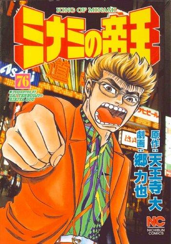 ミナミの帝王 76 (ニチブンコミックス)