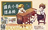 1/12 elementaire bureau et chaise ecole (bureau X1, X2 chaise)