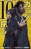 カラダ探し 10 (ジャンプコミックス)