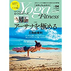 Yoga & Fitness 最新号 サムネイル