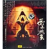 Mulan (Pipa Concerto) (CD) (Chinese edition)