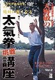天野敏の太氣拳挑戦講座 第2巻 [DVD]