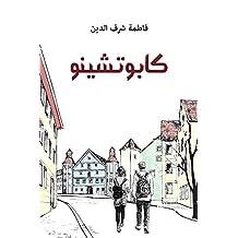 كابوتشينو (Arabic Edition)