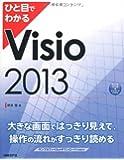 ひと目でわかる Visio 2013 (ひと目でわかるシリーズ)