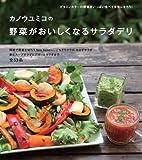 カノウユミコの野菜がおいしくなるサラダデリ (vela BOOKS)